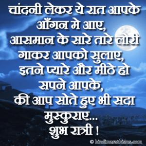 Shubh Ratri Status   शुभ रात्री Status