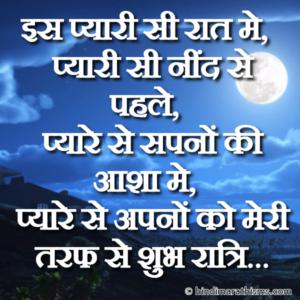 Shubh Ratri Status in Hindi