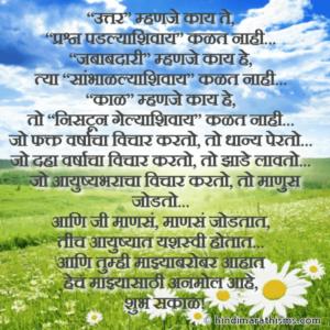 Shubh Sakaal Status