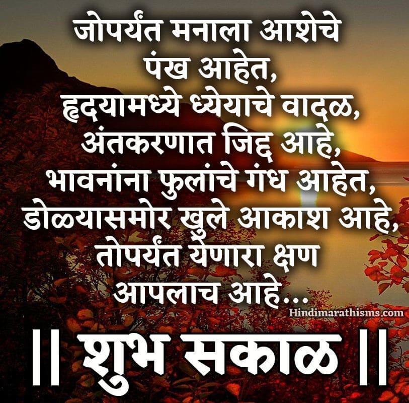 Shubh Sakal Friends