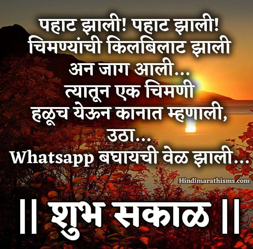 Shubh Sakal Marathi Whatsapp Status