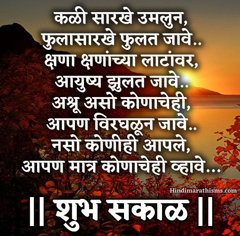 Shubh Sakal Status Marathi