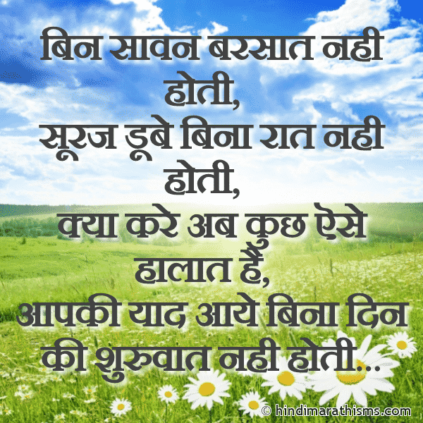 Aapke Bina Din Ki Shuruvat Nahi Hoti