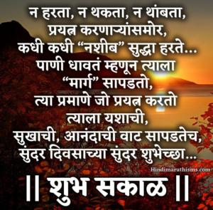 Sundar Sakalchya Shubhechha