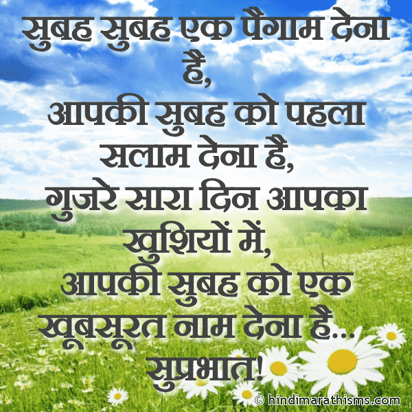 Gujre Sara Din Aapka Khushiyon Me