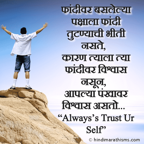 Swathavar Vishvaas Theva