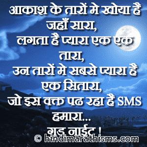 Taron Me Khoya Hai Jahan Sara