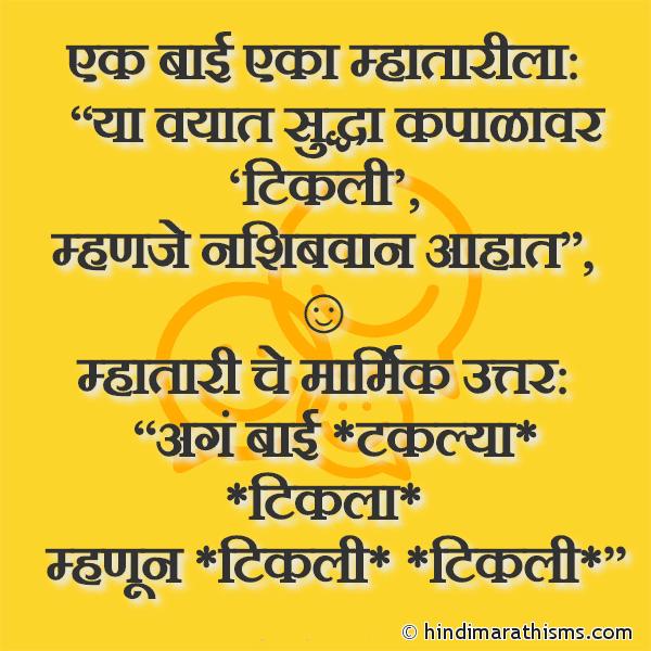 Tikli Joke Marathi