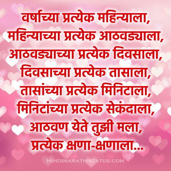 Tujhi Aathavan Yete Status