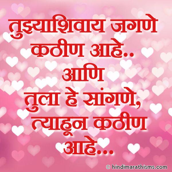 Tujhyashivay Jagne Kathin Aahe