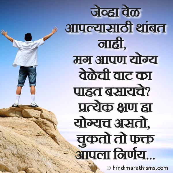 Vel Aaplya Sathi Thambat Naahi