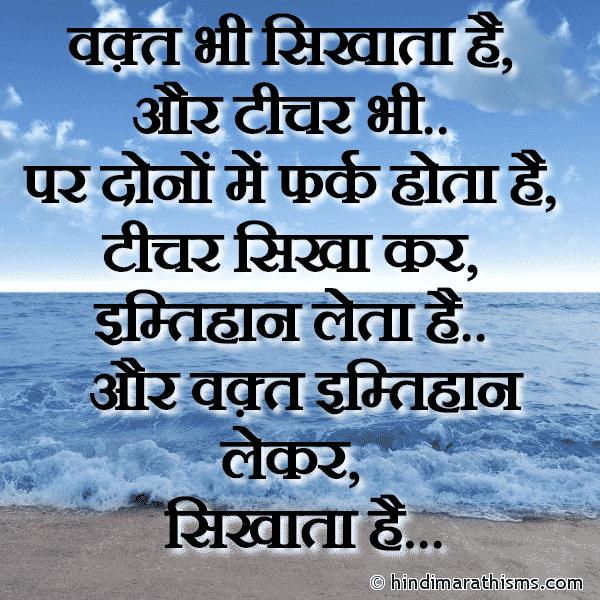 Waqt Bhi Shikhata Hai Status