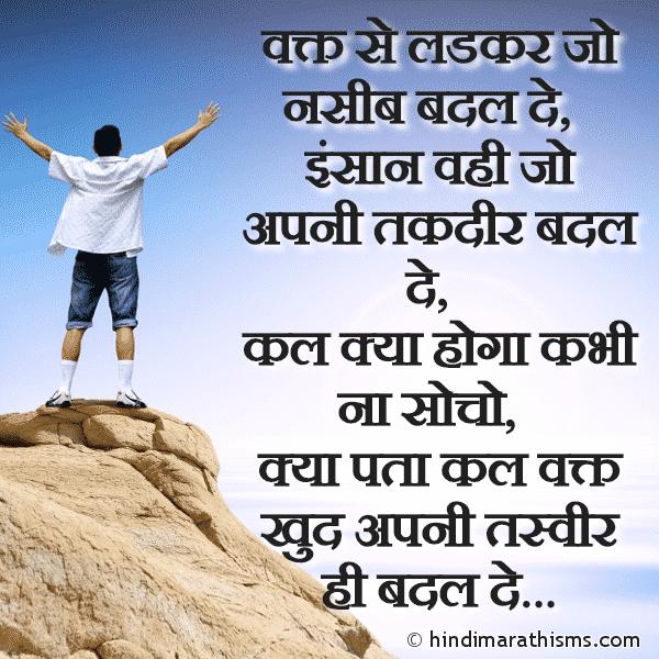 Waqt Se Ladkar Jo Nasib Badal De