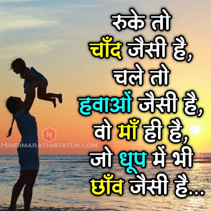 Wo Maa Hi Hai, Jo Dhoop Me Bhi Chaav Jaisi Hai