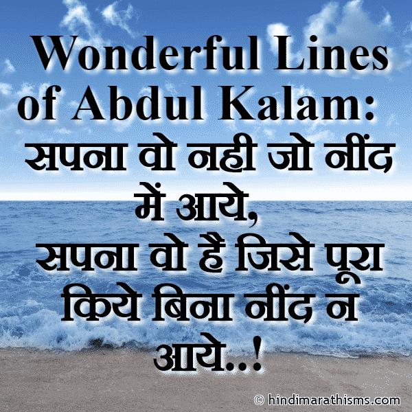 Wonderful Lines of Abdul Kalam in Hindi