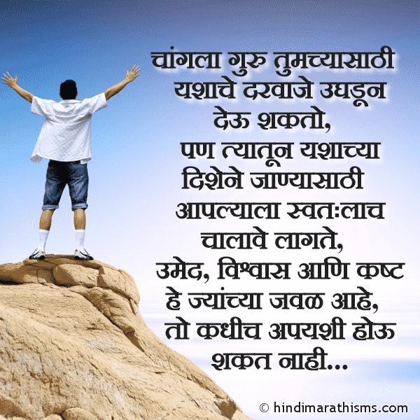 Yashachya Dishene Janyasathi