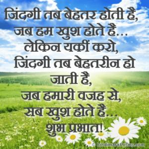 Jindagi Tab Behtarin Ho Jati Hai