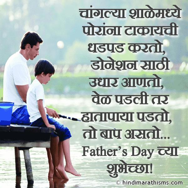 फादर Day Status Marathi