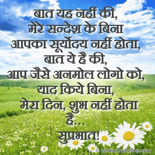Aapki Yaad Se Mera Din Shubh Hota Hai