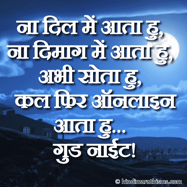 Abhi Sota Hu Good Night