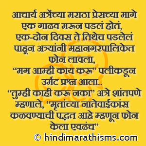 Acharya Atre Joke