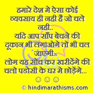 Aisa Koi Vyavsay Hi Nahi Hai Jo Chale Nahi