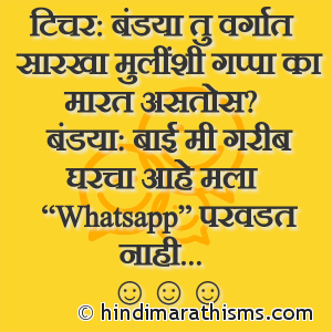 Bandya & Whatsapp Joke