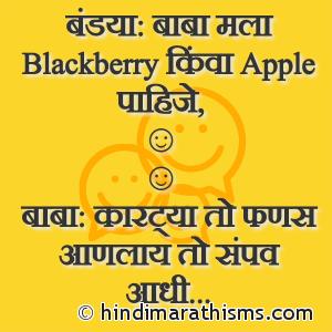 Bandya: Baba Mala Blackberry Kivha Apple Pahije