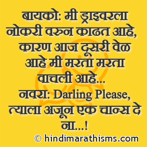 Bayko: Mi Driverla Nokri Varun Kadhit Aahe