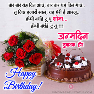Birthday Status for Girlfriend in Hindi