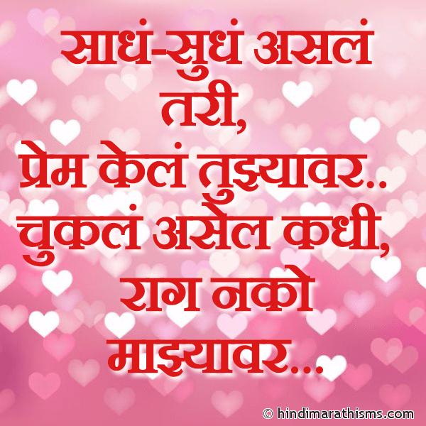 Chukle Tar Raag Nako Majhyavar