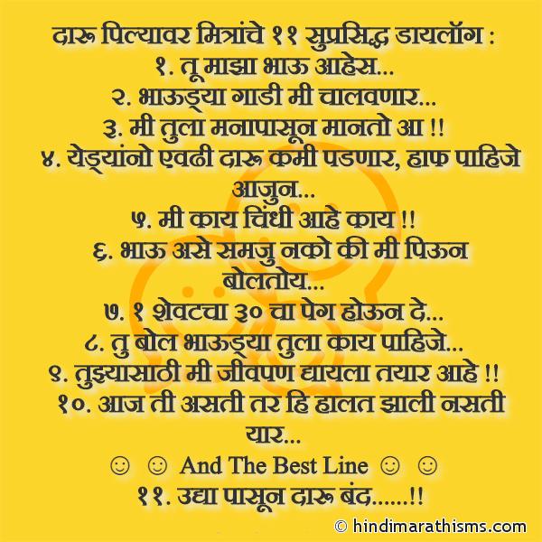 Daaru Pilyavar Mitranche 11 Suprasidhha Dailogue