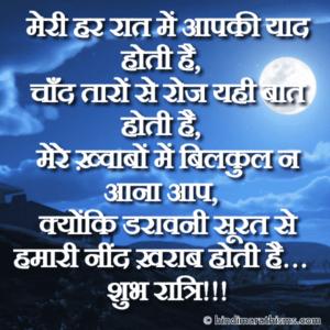 Daravani Surat Good Night Status