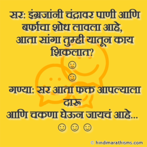 Daru Status Marathi