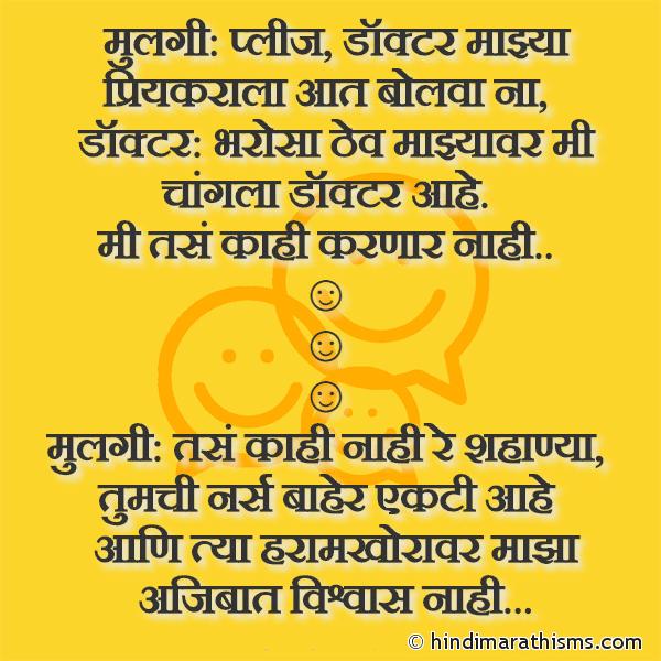 Doctor Patient Joke Marathi
