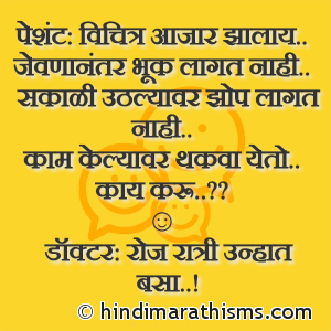 Doctor Patient Jokes In Marathi