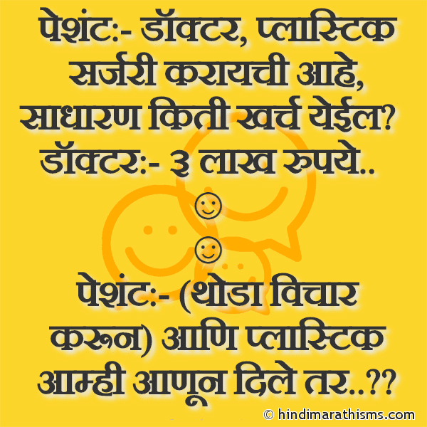 Doctor Patient Jokes Marathi