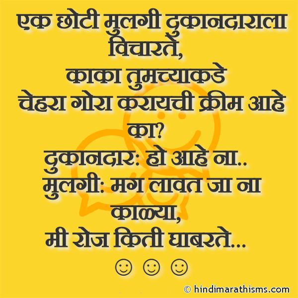 Ek Chhoti Mulgi Dukandarala Vicharate
