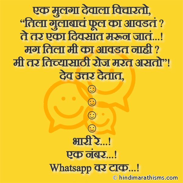 Ek Number Marathi Joke