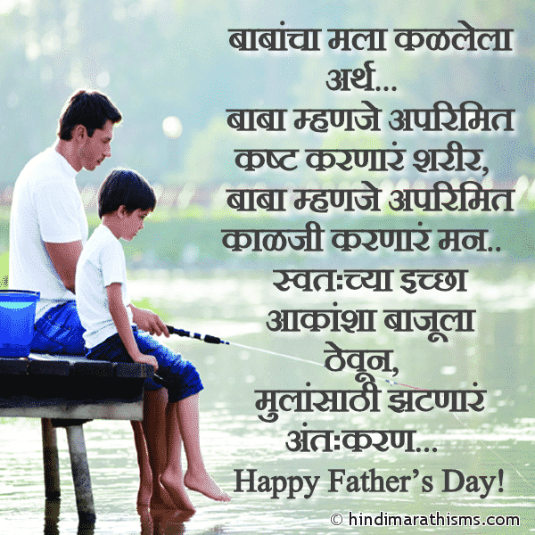 Fathers Day Message Marathi