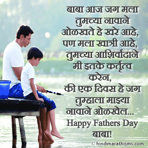 Fathers Day Wishes From Son Marathi
