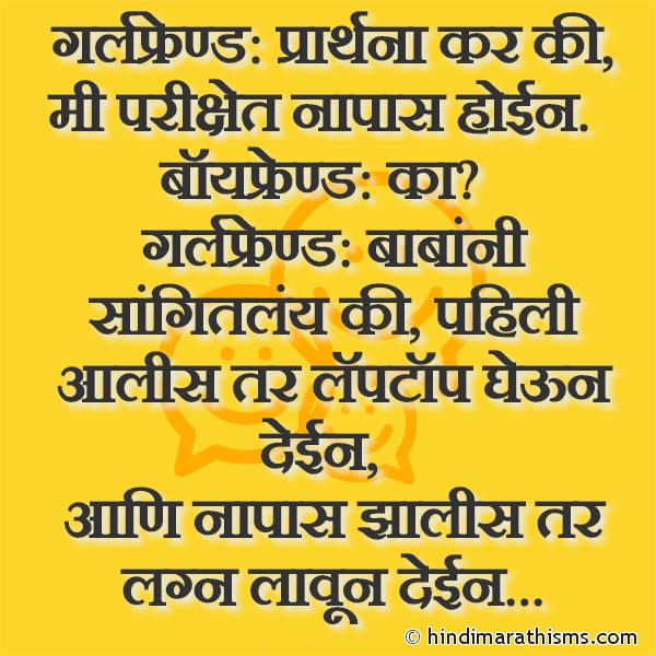 Girlfriend & Boyfriend Joke in Marathi