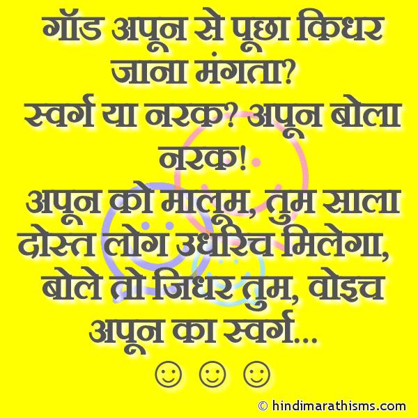 God Apun Se Pucha Kidhar Jana Mangta?