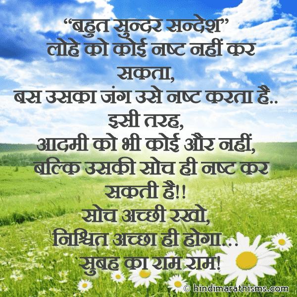 Good Morning Sandesh | गुड मॉर्निंग संदेश