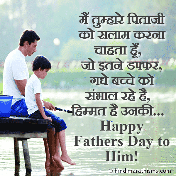 Happy Fathers Day to Friend Hindi Status