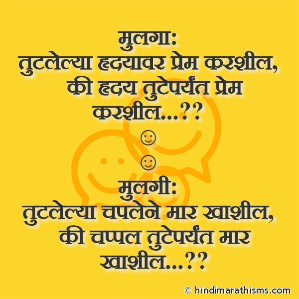Insult Marathi Love