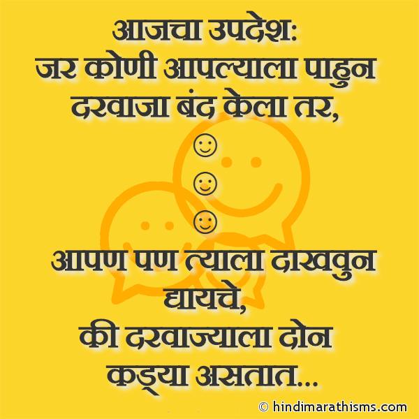 Jar Koni Aaplyala Pahun Darvaja Band Kela Tar