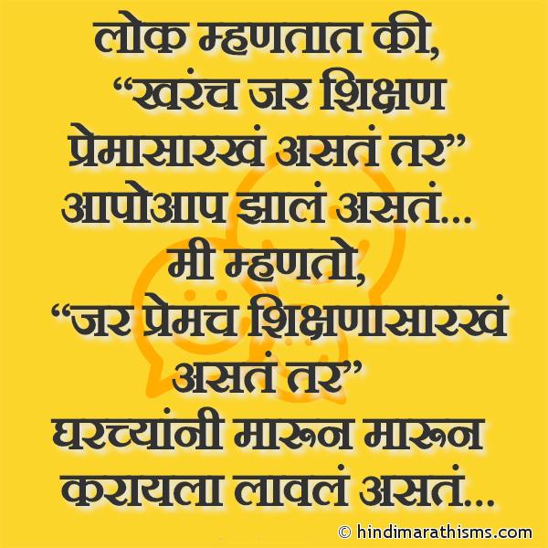 Jar Shikshan Premasarkhe Aste Tar