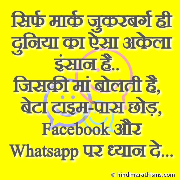 Joke On Whatsapp