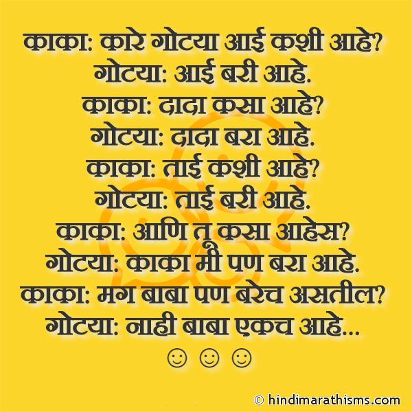 Kaka Gotya Joke Marathi